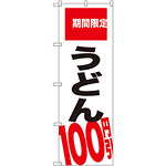 のぼり旗 うどん 100円引 期間限定 (SNB-2015)