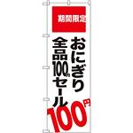 のぼり旗 おにぎり全品100円セール 期間限定 (SNB-2017)