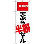 のぼり旗 天ぷら半額セール 期間限定 (SNB-2020)