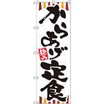 のぼり旗 からあげ定食 (SNB-2028)