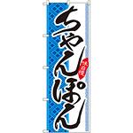 のぼり旗 ちゃんぽん ブルー (SNB-2040)