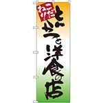のぼり旗 とんかつと洋食の店 (SNB-2043)