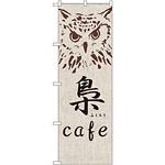 のぼり旗 梟 cafe (SNB-2046)