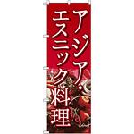 のぼり旗 アジア・エスニック料理 (SNB-2048)