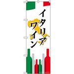 のぼり旗 イタリアワイン (SNB-2049)