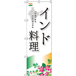 のぼり旗 インド料理 (SNB-2050)