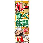 のぼり旗 カレー食べ放題 (SNB-2055)