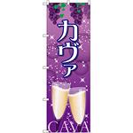 のぼり旗 カヴァ (SNB-2056)