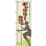 のぼり旗 ギャラリーカフェ (SNB-2057)