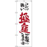 のぼり旗 極太麺が自慢のお店 (SNB-2059)