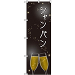 のぼり旗 シャンパン (SNB-2063)