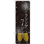 のぼり旗 スパークリングワイン (SNB-2064)