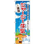 のぼり旗 ジャージー牛乳 (SNB-2066)