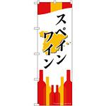 のぼり旗 スペインワイン (SNB-2068)