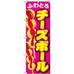 のぼり旗 チーズボール (SNB-2074)