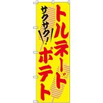 のぼり旗 トルネードポテト (SNB-2079)
