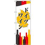 のぼり旗 ドイツワイン (SNB-2080)