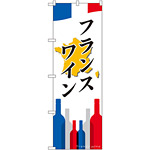 のぼり旗 フランスワイン (SNB-2087)