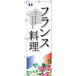 のぼり旗 フランス料理 (SNB-2088)