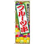 のぼり旗 フルーツ串 (SNB-2091)