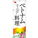 のぼり旗 ベトナム料理 (SNB-2093)