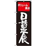 のぼり旗 日替定食 ボリューム満点 (SNB-2095)