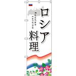のぼり旗 ロシア料理 (SNB-2103)