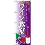のぼり旗 ワイン教室 (SNB-2106)