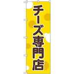 のぼり旗 チーズ専門店 (SNB-2108)