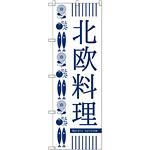 のぼり旗 北欧料理 (SNB-2112)