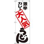 のぼり旗 激辛カレーうどん (SNB-2120)