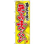 のぼり旗 絶品チャーハン (SNB-2127)