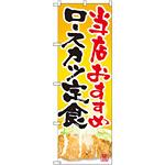 のぼり旗 ロースカツ定食 当店おすすめ (SNB-2128)