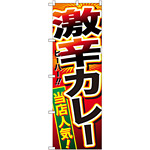 のぼり旗 激辛カレー (SNB-2130)