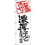のぼり旗 濃厚スープが自慢の店 (SNB-2144)