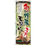 のぼり旗 旬の野菜天ぷらフェア (SNB-2145)