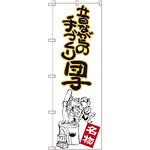 のぼり旗 昔ながらの手づくり団子 (SNB-2146)