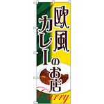 のぼり旗 欧風カレーのお店 (SNB-2153)