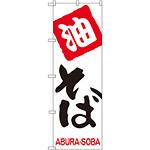 のぼり旗 油そば (SNB-2155)