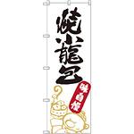 のぼり旗 焼小籠包 (SNB-2164)