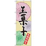 のぼり旗 生菓子 各種取り揃え(SNB-2165)[パッカープレゼント中]