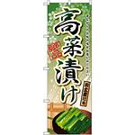 のぼり旗 高菜漬け (SNB-2182)