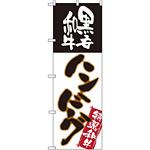 のぼり旗 黒毛和牛ハンバーグ (SNB-2183)