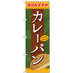 のぼり旗 当店おすすめ カレーパン (SNB-2187)