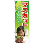 のぼり旗 マスカット 子供写真 (SNB-2203)
