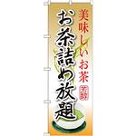 のぼり旗 お茶詰め放題 (SNB-2209)