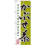 のぼり旗 かぶせ茶 (SNB-2210)