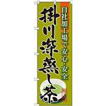 のぼり旗 掛川深蒸し茶 (SNB-2216)