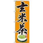 のぼり旗 玄米茶 (SNB-2218)