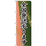 のぼり旗 全国発送承ります 緑と薄ピンクのバック(SNB-2226)